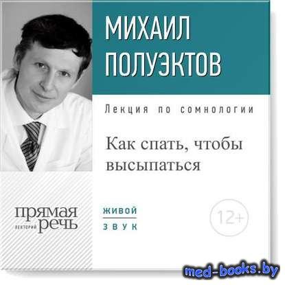 Лекция «Как спать, чтобы высыпаться» - Михаил Полуэктов - 2015 год
