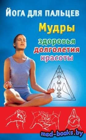 Екатерина Виноградова - Йога для пальцев. Мудры здоровья, долголетия и крас ...
