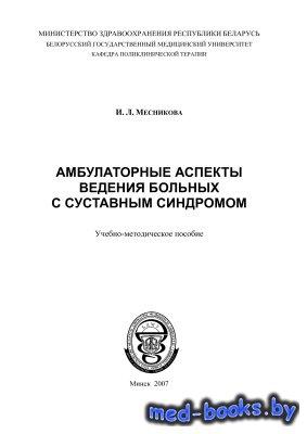 Амбулаторные аспекты ведения больных с суставным синдромом - Месникова И.Л. - 2007 год
