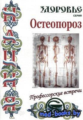 Остеопороз - Либинтов М. - 2008 год