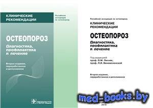 Остеопороз. Диагностика, профилактика и лечение - Лесняк О.М., Беневоленская Л.И. - 2010 год