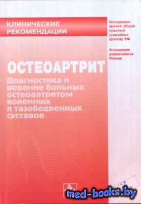 Клинические рекомендации. Остеоартрит. Диагностика и ведение больных остеоа ...