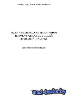 Ведение больных с остеоартритом и коморбидностью в общей врачебной практике - Наумов А.В., Алексеева Л.И. - 2016 год