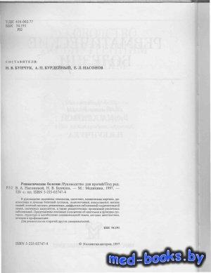 Ревматические болезни - Насонова В.А., Бунчук Н.В. - 1997 год