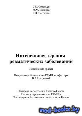Интенсивная терапия ревматических заболеваний - Насонова В.А.