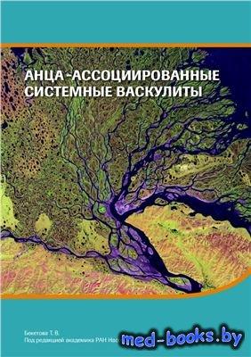 АНЦА-ассоциированные системные васкулиты - Насонов Е.Л., Бекетова Т.В.