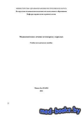 Медикаментозное лечение остеопороза у взрослых - Руденко Э.В. и соавт. - 2011 год