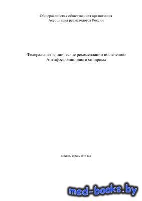Федеральные клинические рекомендации по лечению антифосфолипидного синдрома - Решетняк Т.М. - 2013 год