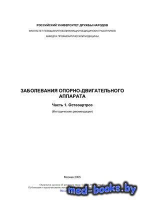 Заболевания опорно-двигательного аппарата. Часть 1 - Поддубская Е.А., Дружинин П.В., Новиков А.Ф. - 2005 год