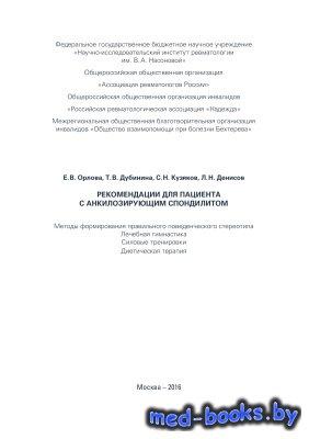 Рекомендации для пациента с анкилозирующим спондилитом - Орлова Е.В., Дубинина Т.В., Кузяков С.Н., Денисов Л.Н. - 2016 год