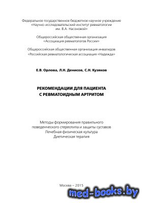 Рекомендации для пациента с ревматоидным артритом - Орлова Е.В., Денисов Л.Н., Кузяков С.Н. - 2015 год