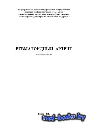 Ревматоидный артрит - Симонова О.В., Сухих Е.Н., Немцов Б.Ф. - 2016 год