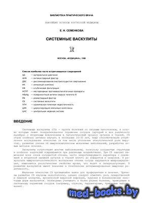 Системные васкулиты - Семенкова Е.Н. - 1988 год - 129 с.
