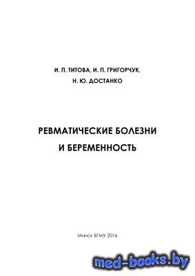 Ревматические болезни и беременность - Титова И.П. и др. - 2016 год
