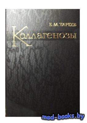 Коллагенозы - Тареев Е.М. - 1965 год