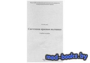 Системная красная волчанка - Ягудина Р.Н. - 2010 год