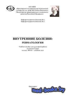 Внутренние болезни: ревматология - Чупахина В.А., Большакова Т.Ю., Панченко Т.Л. - 2010 год
