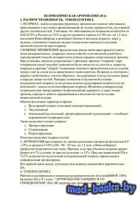 Псориатическая артропатия - Чижов Н.Н.