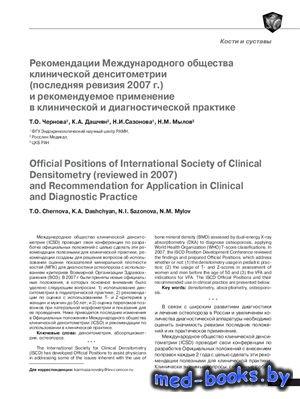 Рекомендации Международного общества клинической денситометрии и рекомендуемое применение в клинической и диагностической практике - Чернова Т.О.