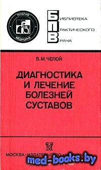Диагностика и лечение болезней суставов - Чепой В.М. - 1990 год