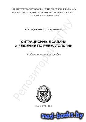 Ситуационные задачи и решения по ревматологии - Хидченко С.В., Апанасович В.Г. - 2011 год