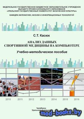 Анализ данных спортивной медицины на компьютере [препринт] - Касюк С.Т.