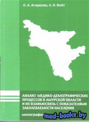 Анализ медико-демографических процессов в Амурской области и их взаимосвязь ...