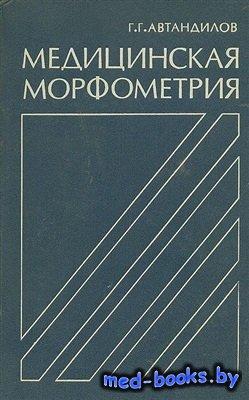 Медицинская морфометрия. Руководство - Автандилов Г.Г. - 1990 год