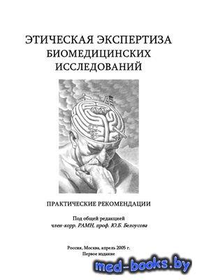 Этическая экспертиза биомедицинских исследований - Белоусов Ю.Б. - 2005 год