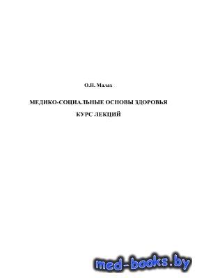 Медико-социальные основы здоровья. Курс лекций - Малах О.Н. - 2011 год