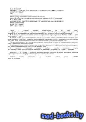 Основы социальной медицины и управление здравоохранением - Лучкевич В.С. - 1997 год