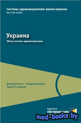 Системы здравоохранения: время перемен. Украина - Обзор системы здравоохран ...