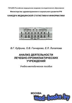 Анализ деятельности лечебно-профилактических учреждений - Кудрина В.Г., Гон ...