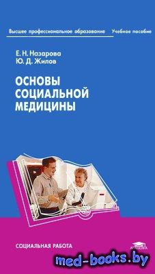 Основы социальной медицины - Назарова Е.Н., Жилов Ю.Д. - 2007 год