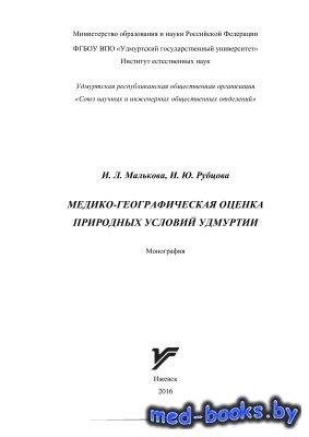 Медико-географическая оценка природных условий Удмуртии - Малькова И.Л., Ру ...
