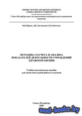 Методика расчета и анализа показателей деятельности учреждений здравоохране ...
