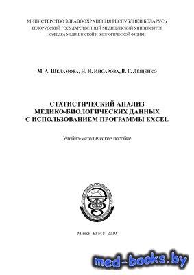 Статистический анализ медико-биологических данных с использованием программы Excel - Шеламова М.А. и др. - 2010 год