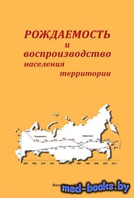 Рождаемость и воспроизводство населения территории - Шабунова А.А, Калачико ...