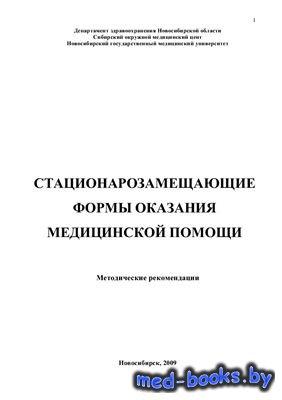 Стационарозамещающие формы оказания медицинской помощи - Чернышев В.М., Садовой А.М. и др. - 2009 год