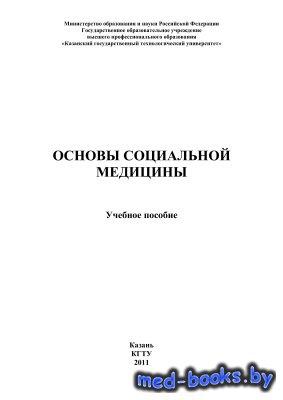 Основы социальной медицины - Хисматуллина З.Н. - 2011 год