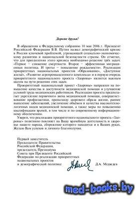Материалы национального проекта Здоровье - Стародубов В.И. и др. - 2006 год
