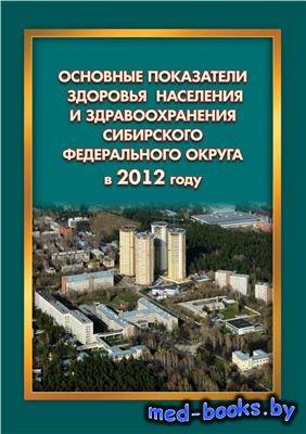 Основные показатели здоровья населения и здравоохранения Сибирского федерал ...