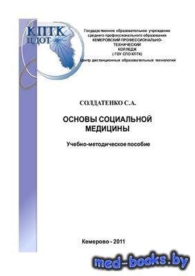 Основы социальной медицины - Солдатенко С.А. - 2011 год