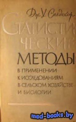 Статистические методы в применении к исследованиям в сельском хозяйстве и биологии - Снедекор Д.У. - 1961 год