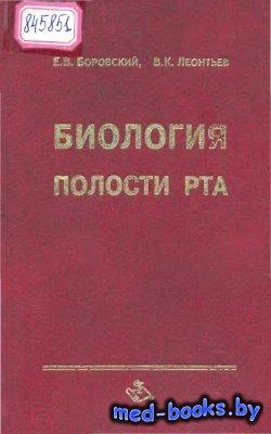 Биология полости рта - Боровский Е.В., Леонтьев В.К. - 2001 год
