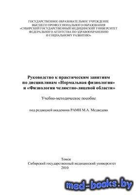 Руководство к практическим занятиям по дисциплинам Нормальная физиология и  ...