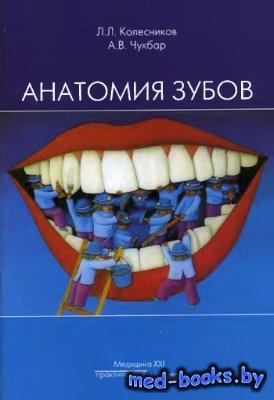 Анатомия зубов - Колесников Л.Л., Чукбар А.В. - 2007 год