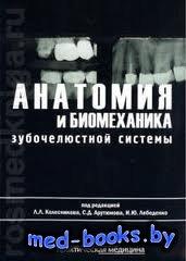 Анатомия и биомеханика зубочелюстной системы - Колесников Л.Л., Арутюнов С. ...