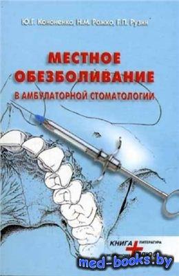Местное обезболивание в амбулаторной стоматологии - Кононенко Ю.Г., Рожко Н ...
