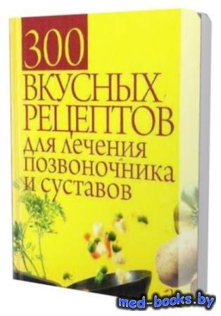 Семенова Е. - 300 вкусных рецептов для лечения позвоночника и суставов